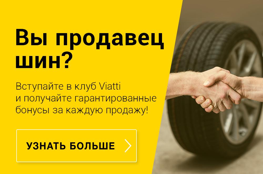 Вы продавец шин?