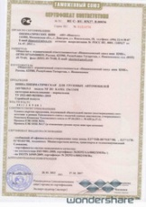 KAMA NF-201 245/70 R19.5