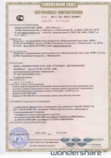 KAMA NT-202 385/55 R22,5