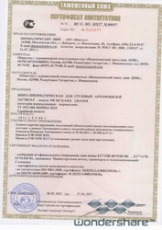 KAMA NR-201 245/70 R19.5