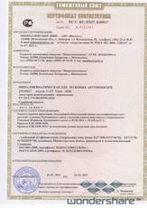 Viatti Bosco A/T 225/65 R17