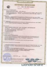 KAMA NR-201 215/75 R17,5