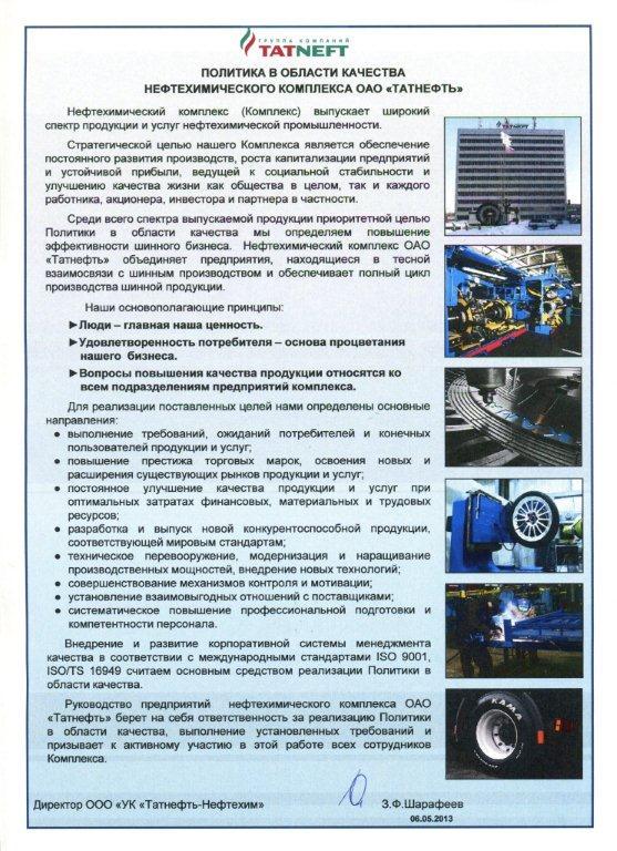 Политика в области качества НХК ОАО Татнефть