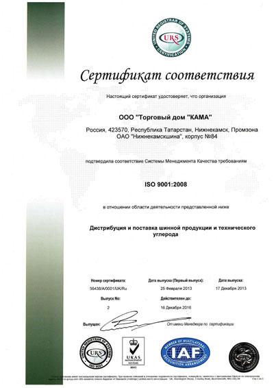 ИСО-9001